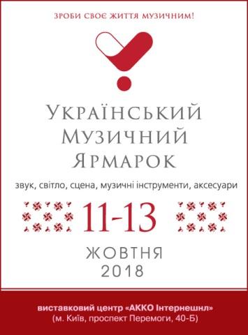 Всі на Український музичний ярмарок 2018!